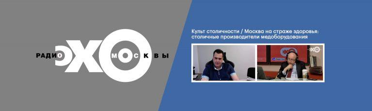 Генеральный директор ООО «С.П.ГЕЛПИК» на радио «Эхо Москвы»
