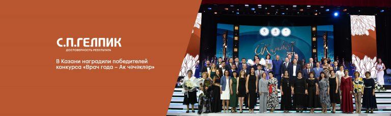 В Казани наградили победителей конкурса «Врач года»