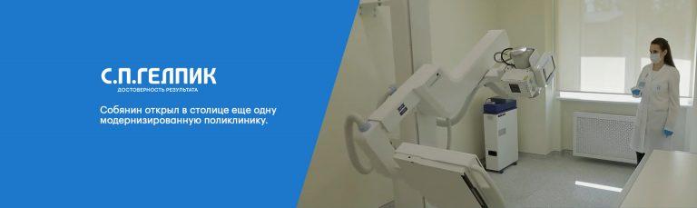 Собянин открыл в столице еще одну модернизированную поликлинику.