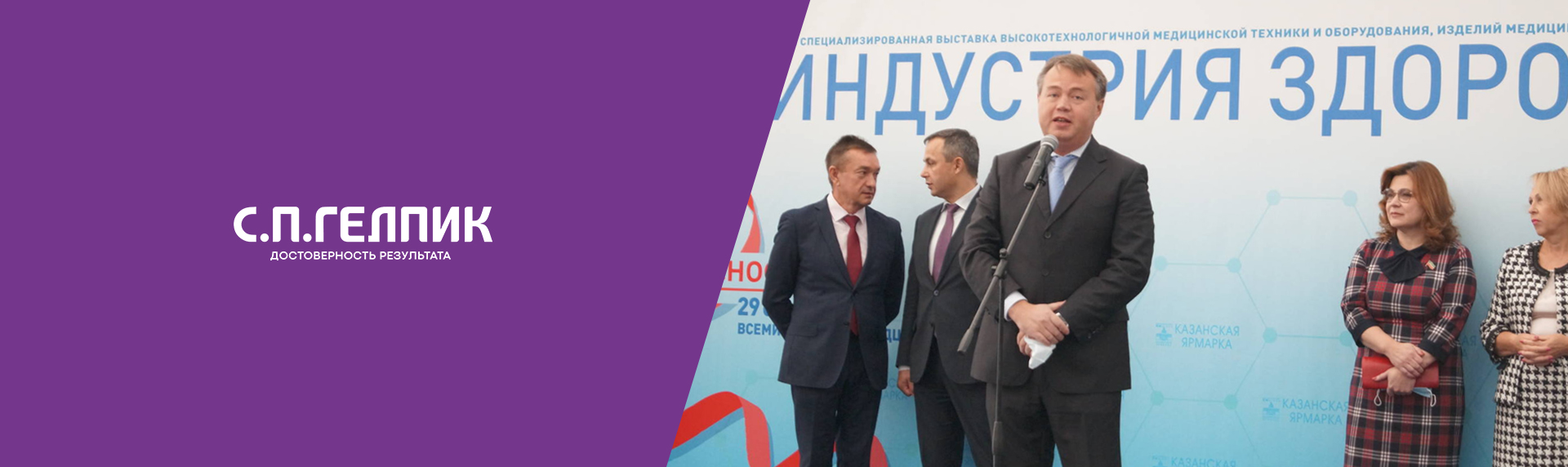 25-ая Международная специализированная выставка «Индустрия здоровья. Казань»